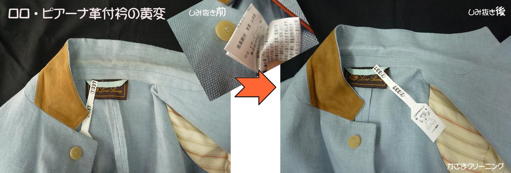 ロロ・ピアーナ革付き衿黄変の染み抜き