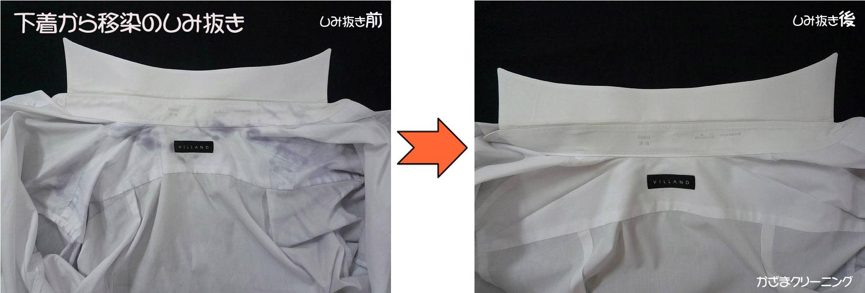 黒いシャツから移染の染み抜き