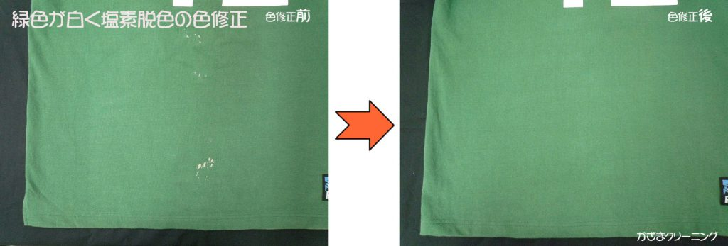 塩素系漂白剤により白く脱色してしまった緑色厚手Tシャツの色修正