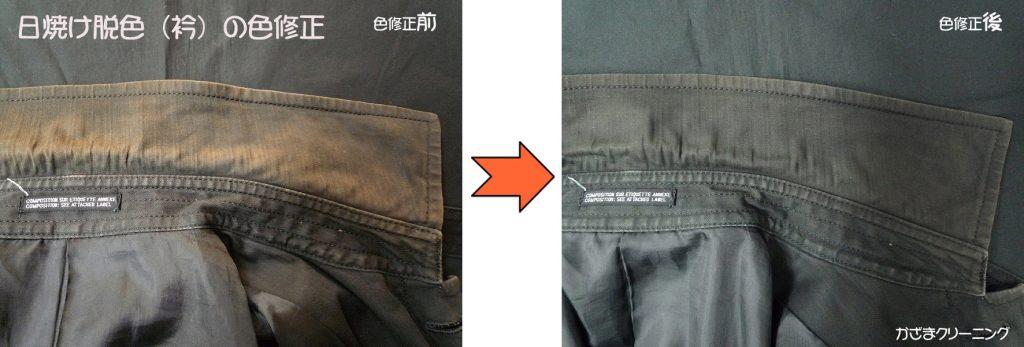 日焼け脱色(衿)の色修正