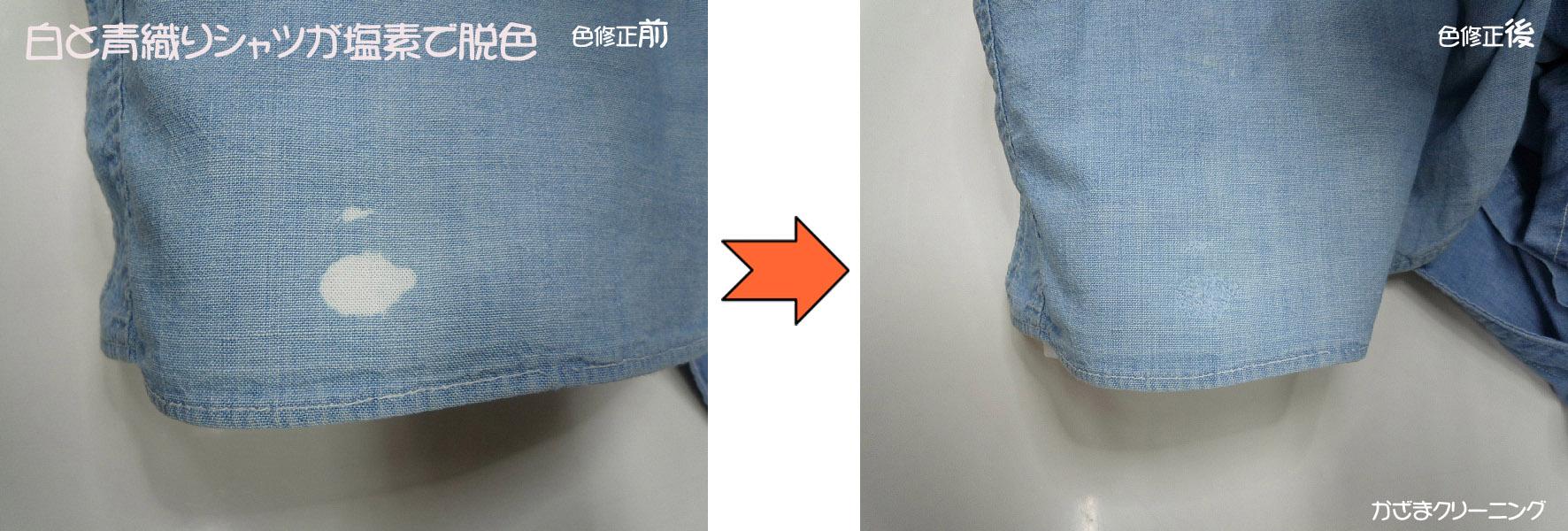 白糸と青糸織りシャツが塩素系漂白剤で脱色