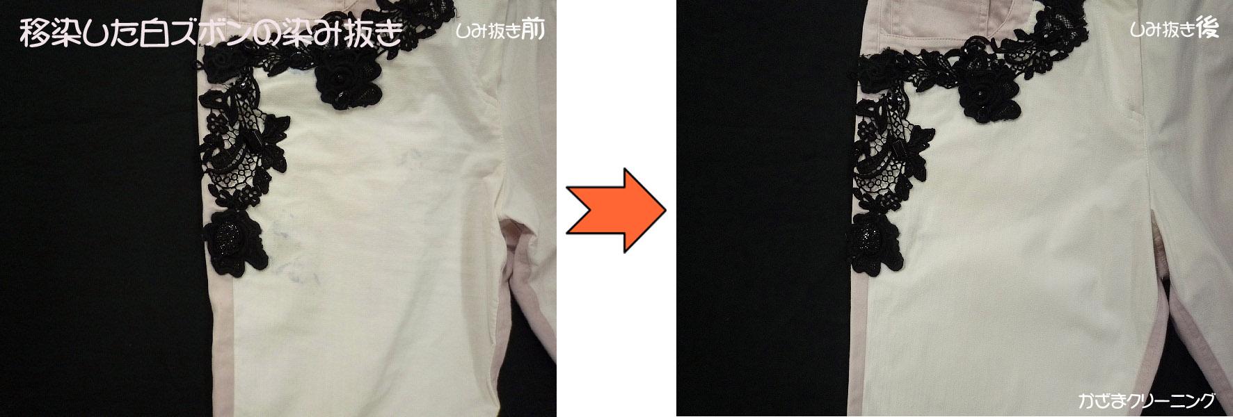 移染した白ズボンの染み抜き