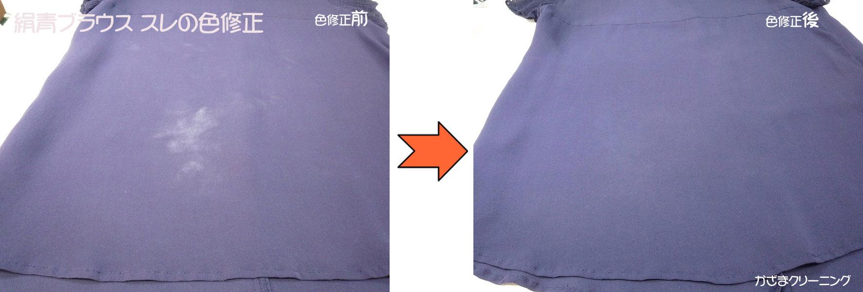 絹青ブラウス スレの色修正