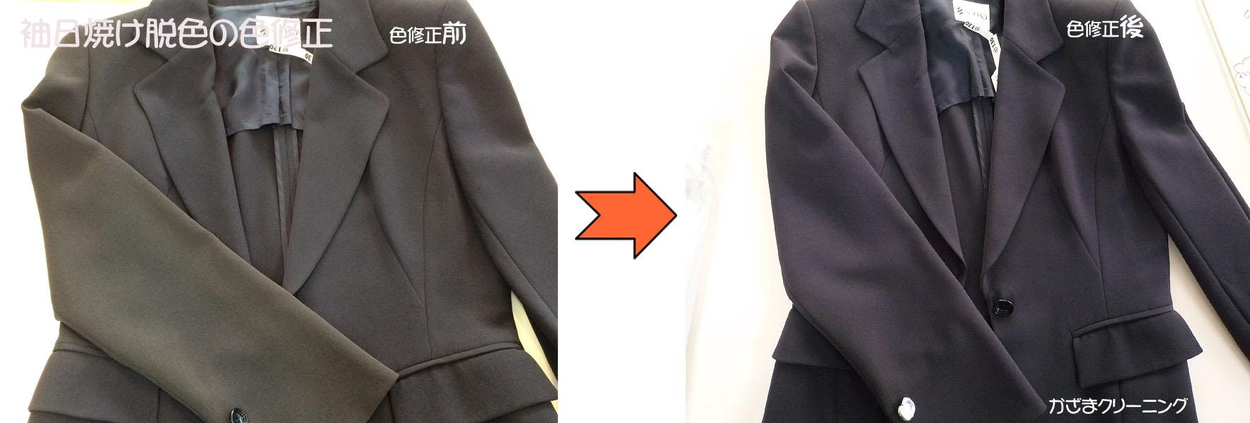 肌の日焼けのように黒くならないので、衣類の脱色は修復可能かも・・・