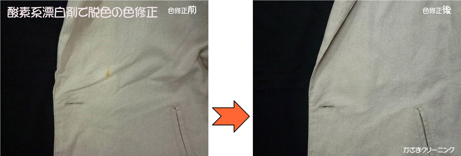 酸素系漂白剤で脱色したジャケットの色修正