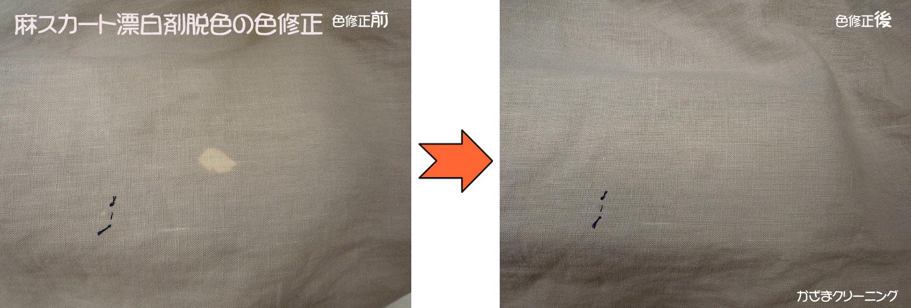 麻スカート漂白剤脱色の色修正