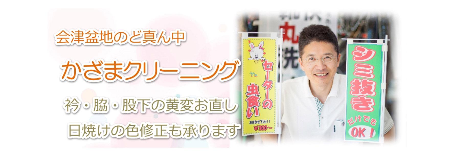 衿・脇・股下の黄変染み抜き 日焼けの色修正もお任せ下さい 福島県会津 かざまクリーニング