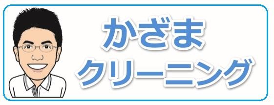 衿・脇・股下黄変や日焼け色修正承ります! 福島県会津 かざまクリーニング
