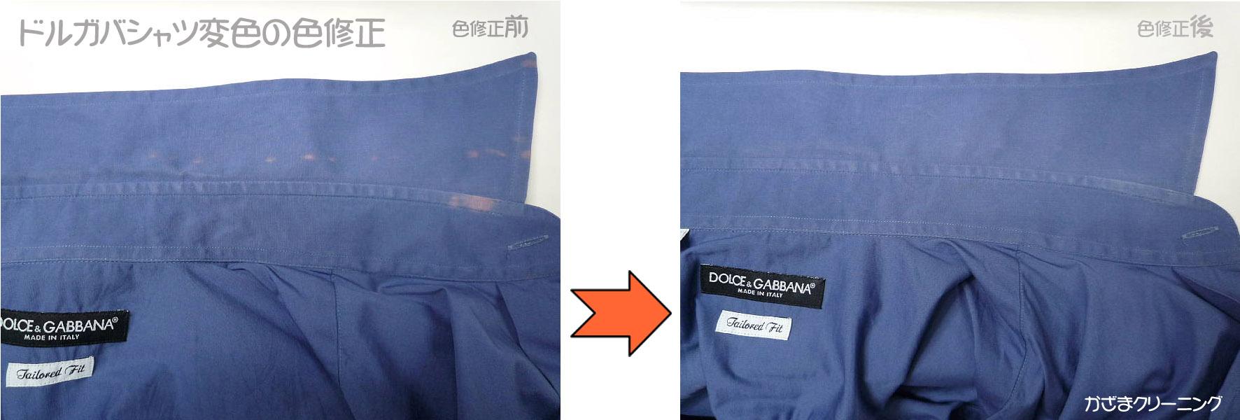 ドルガバシャツ変色の色修正