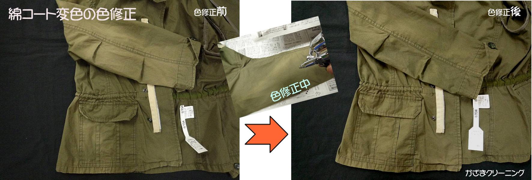 綿コート変色の色修正