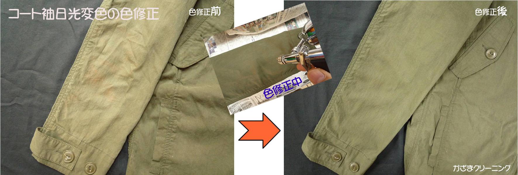 コート袖日光変色の色修正