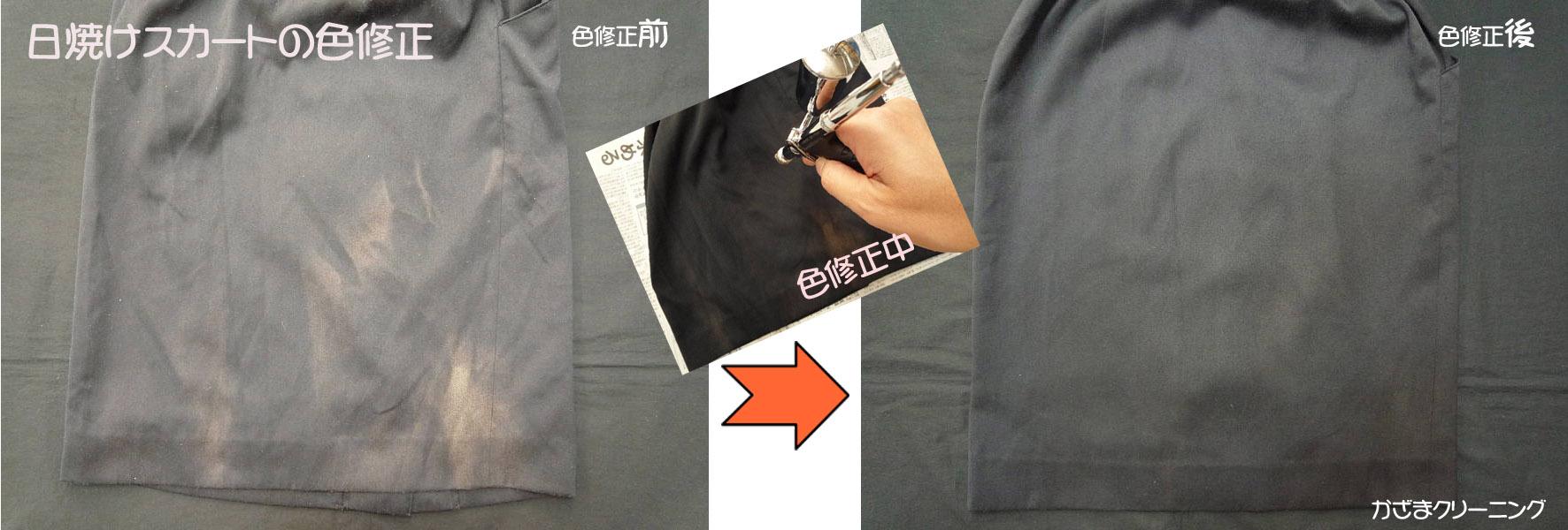 日焼けスカートの色修正