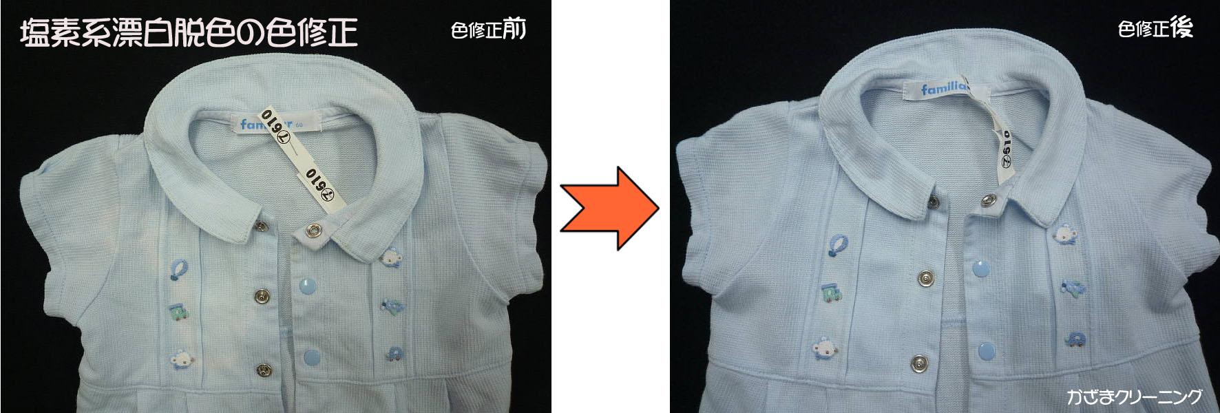 塩素系漂白剤脱色の色修正