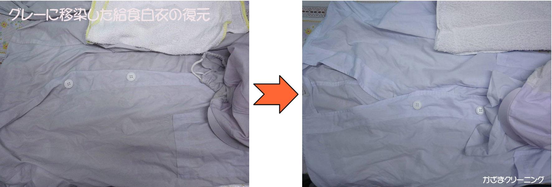 グレーに移染した給食白衣の復元