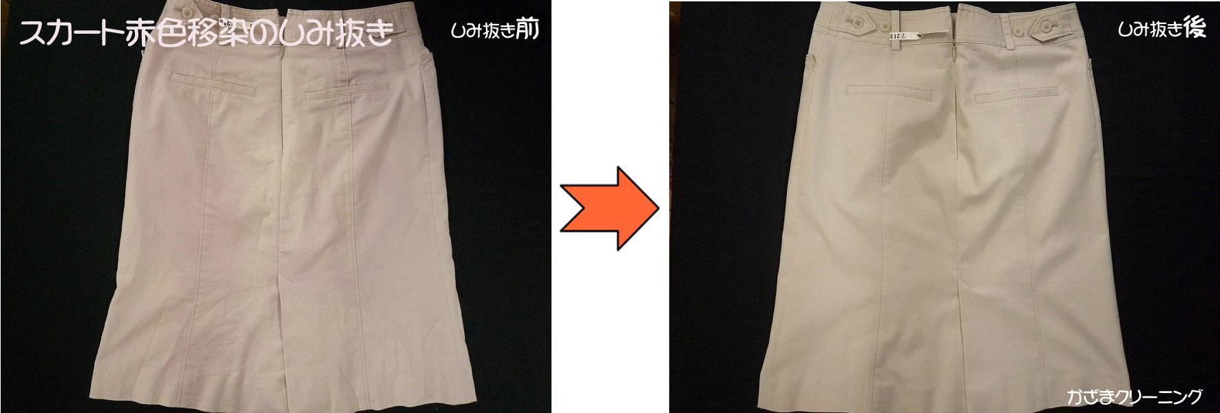 スカート赤色移染のしみ抜き
